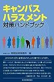 キャンパスハラスメント対策ハンドブック (現代産業選書)