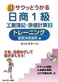 サクッとうかる日商1級工業簿記・原価計算トレーニング 3 …