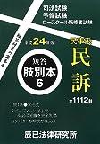 短答肢別本〈6〉民事系民訴〈平成24年版〉