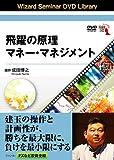 DVD 飛躍の原理 マネー・マネジメント