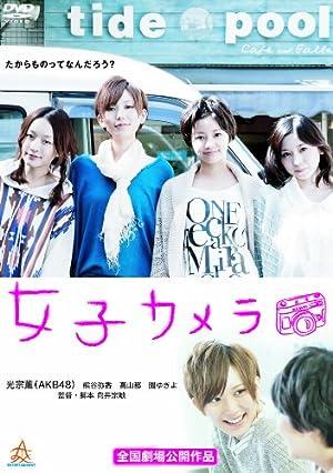 女子カメラ [DVD]