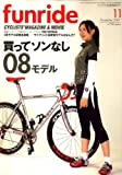 funride (ファンライド) 2007年 11月号 [雑誌]