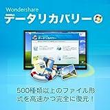 Wondershare データリカバリー for Win [ダウンロード]