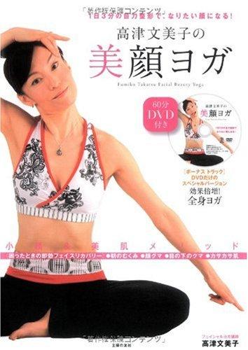 60分DVD付き 高津文美子の美顔ヨガ―1日3分の自力整形で、なりたい顔になる!