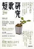 短歌研究 2009年 02月号 [雑誌]