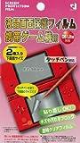 液晶画面保護フィルム 携帯ゲーム機用 DS Lite対応 2枚入り