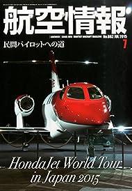 航空情報 2015年 07 月号 [雑誌]