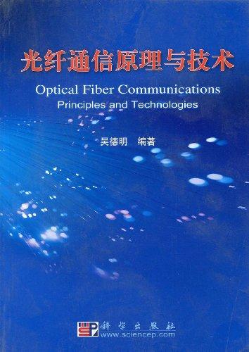 光纤通信原理与技术图片