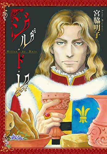 ジル・ド・レ (LGAコミックス)