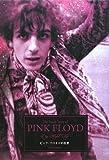 ピンク・フロイドの狂気 (P‐Vine Books)