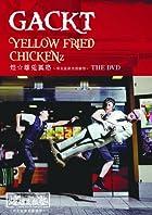 YELLOW FRIED CHICKENz 煌☆雄兎狐塾 ~男女混欲美濡戯祭~ THE DVD(ジャケットB)()