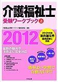 介護福祉士受験ワークブック2012 上