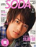 ぴあ別冊 「SODA」 2011年 1/1号 [雑誌]