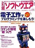 日経ソフトウエア 2008年 01月号 [雑誌]