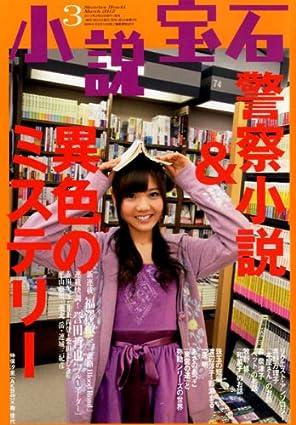 小説宝石 2012年 03月号 [雑誌]