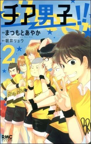チア男子!! 2 (りぼんマスコットコミックス クッキー)