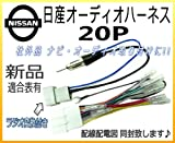 【日産/NISSAN】 日産オーディオハーネス20P カプラー 配線配電図付き カーオーディオ 取り付けキット 社外品オーディオナビ・ナビ取り付けに  /O5-001