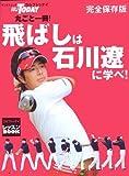 丸ごと一冊!飛ばしは石川遼に学べ! 完全保存版 (SAN-EI MOOK ゴルフトゥデイレッスンBOOK)
