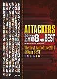 ATTACKERS2014年上半期8時間BEST アタッカーズ [DVD]