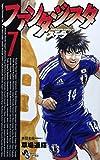 ファンタジスタ ステラ 7 (少年サンデーコミックス)