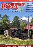 鉄道模型趣味 2013年 05月号 [雑誌]