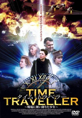 タイム・トラベラー ~戦場に舞い降りた少年 [DVD]