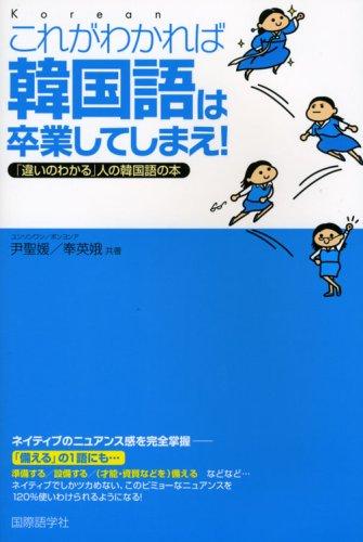 これがわかれば韓国語は卒業してしまえ!―「違いのわかる」人の韓国語の本