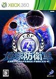 地球防衛軍4 (初回封入特典 DLC搭乗兵器同梱) Amazon.co.jpオリジナル特典 DLCレーザー武器付