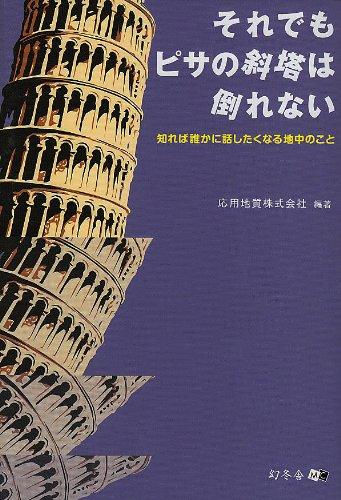 それでもピサの斜塔は倒れない―知れば誰かに話したくなる地中のこと