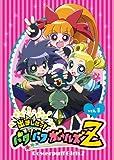 �Фޤ�����!�ѥ�ѥե����륺Z (1) [DVD]