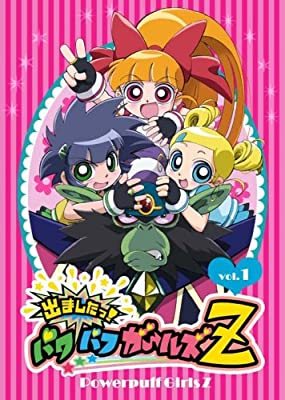 Demashita! Powerpuff Girls Z 1