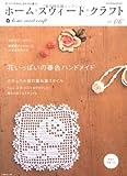 ホーム・スウィート・クラフト vol.6―手づくりのあるしあわせな暮らし (6) (Heart Warming Life Series)