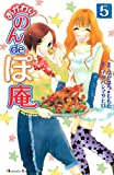 おかわり のんdeぽ庵(5) (講談社コミックスキス)