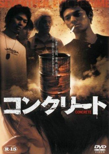 コンクリート[DVD]