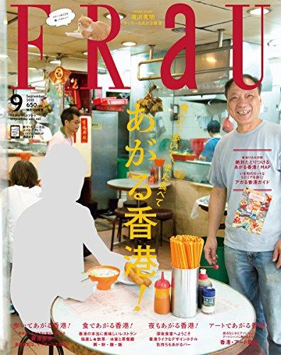 FRaU(フラウ) 2015年09月号
