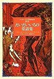 だいだいいろの童話集 アンドルー・ラング世界童話集10 (アンドルー・ラング世界童話集 第)