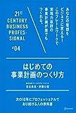 はじめての事業計画のつくり方 21世紀スキル
