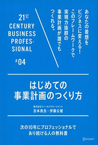 はじめての事業計画のつくり方 (次の10年にプロフェッショナルであり続ける人の教科書)