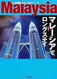 マレーシアでロングスティ 最新版 (大人の海外暮らし国別シリーズ)