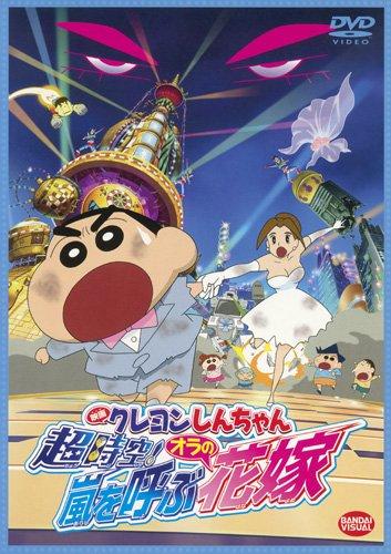 映画 クレヨンしんちゃん 超時空! 嵐を呼ぶオラの花嫁  [DVD]