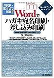 年賀状・案内状で活躍!  Wordでハガキ宛名印刷・差し込み印刷 [Word2010/2007/2003/2002対応] (Wordで作ったWordの本)