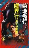 魔界行 (1) (ノン・ノベル―バイオニック・ソルジャー・シリーズ)
