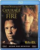 戦火の勇気 [Blu-ray]