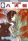 八犬伝-東方八犬異聞-(7) (冬水社・いち*ラキコミックス)
