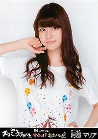 AKB48 公式生写真 AKB48スーパーフェスティバル~日産スタジアム、小(ち)っちぇっ! 小(ち)っちゃくないし!!~ 会場限定 【阿部マリア】