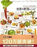 からだにおいしい野菜の便利帳 世界の野菜レシピ
