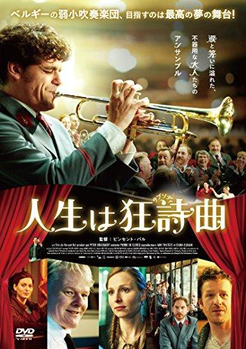 人生は狂詩曲[DVD]