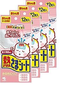 熱さまシート赤ちゃん用12枚 4個パック
