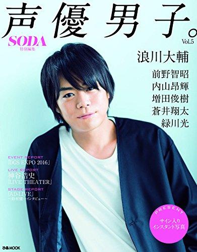 声優男子。Vol.5 (ぴあMOOK)
