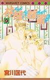 林檎と蜂蜜 (9) (マーガレットコミックス (3513))
